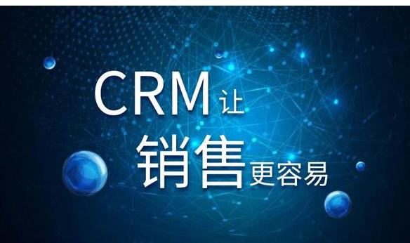 CRM有助于提高团队销售成功率