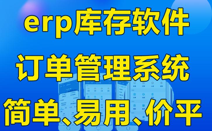 CRM软件,ERP进销存,库存管理系统-SaaS之家